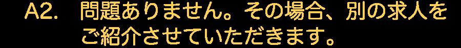 answer_02